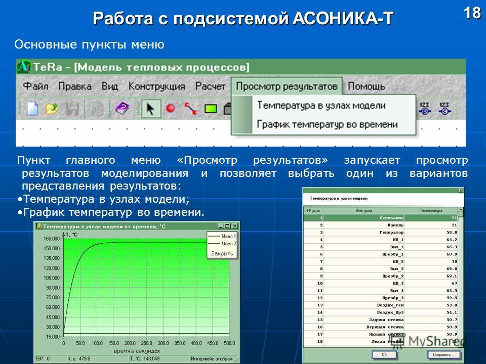 Работа с подсистемой АСОНИКА-Т Основные пункты меню Пункт главного меню «Просмотр результатов» запускает просмотр результатов моделирования и позволяет выбрать один из вариантов представления результатов: Температура в узлах модели; График температур