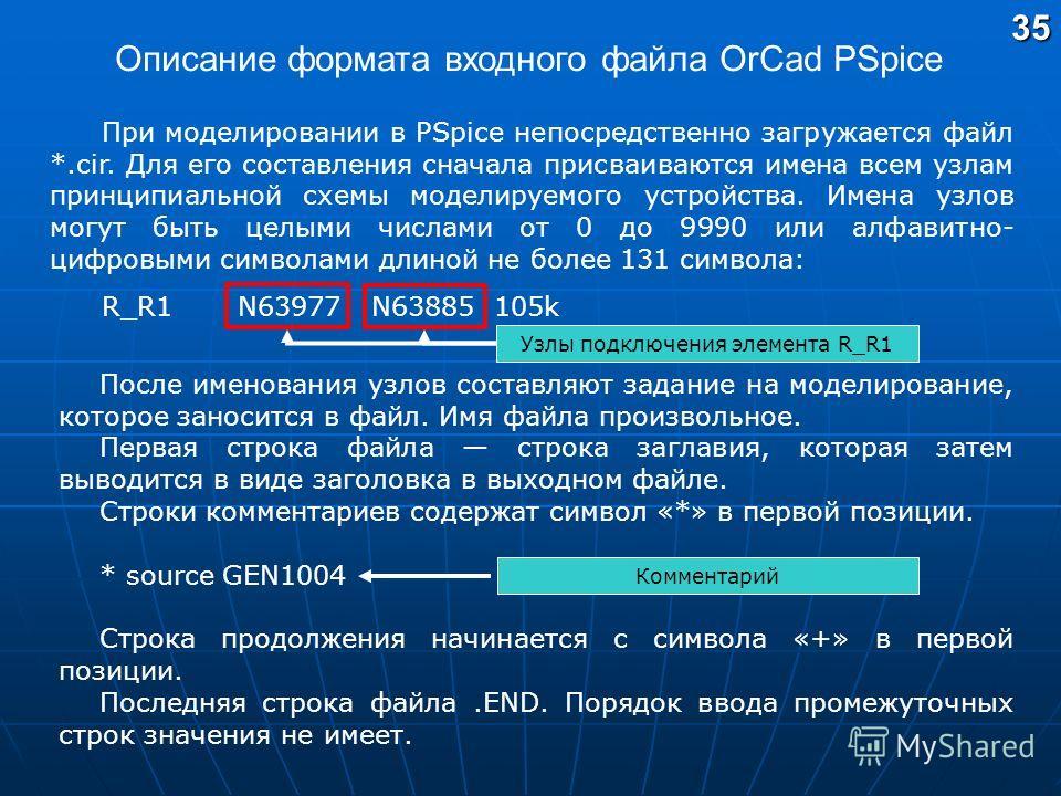 При моделировании в PSpice непосредственно загружается файл *.cir. Для его составления сначала присваиваются имена всем узлам принципиальной схемы моделируемого устройства. Имена узлов могут быть целыми числами от 0 до 9990 или алфавитно- цифровыми с