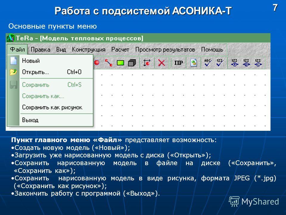 Работа с подсистемой АСОНИКА-Т Основные пункты меню Пункт главного меню «Файл» представляет возможность: Создать новую модель («Новый»); Загрузить уже нарисованную модель с диска («Открыть»); Сохранить нарисованную модель в файле на диске («Сохранить