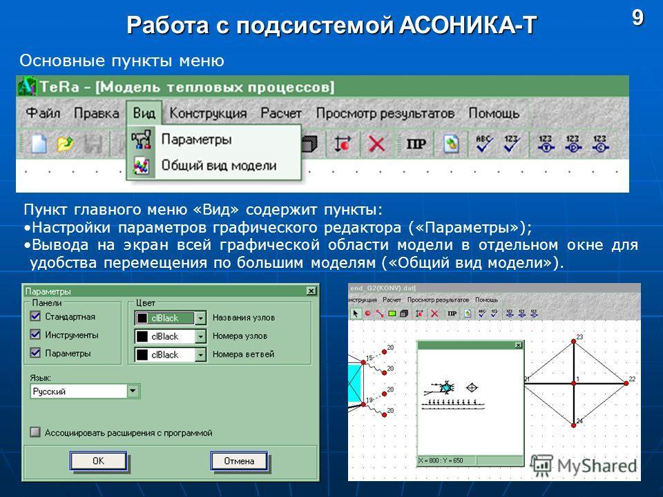 Работа с подсистемой АСОНИКА-Т Основные пункты меню Пункт главного меню «Вид» содержит пункты: Настройки параметров графического редактора («Параметры»); Вывода на экран всей графической области модели в отдельном окне для удобства перемещения по бол