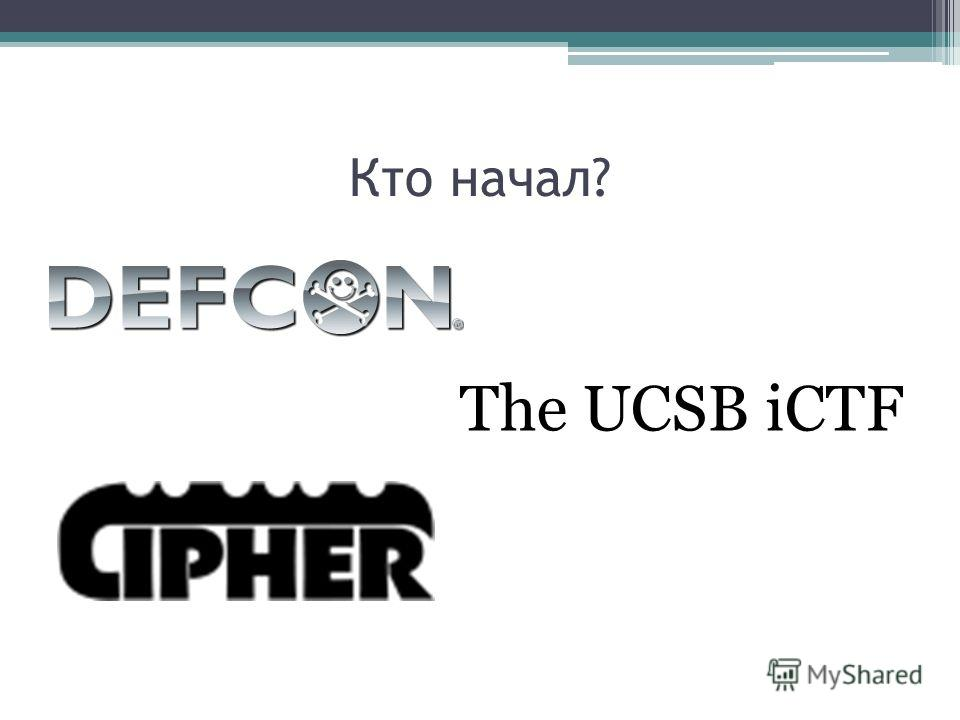 Кто начал? The UCSB iCTF