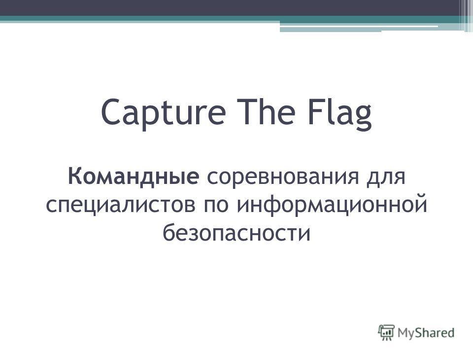 Capture The Flag Командные соревнования для специалистов по информационной безопасности