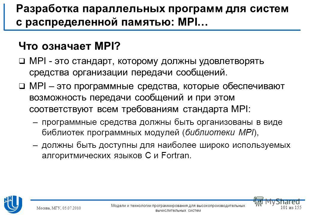 Что означает MPI? MPI - это стандарт, которому должны удовлетворять средства организации передачи сообщений. MPI – это программные средства, которые обеспечивают возможность передачи сообщений и при этом соответствуют всем требованиям стандарта MPI: