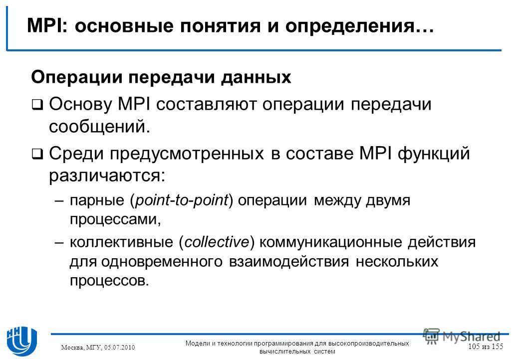MPI: основные понятия и определения… Операции передачи данных Основу MPI составляют операции передачи сообщений. Среди предусмотренных в составе MPI функций различаются: –парные (point-to-point) операции между двумя процессами, –коллективные (collect