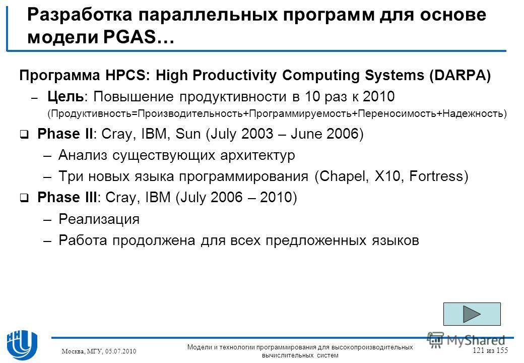 Программа HPCS: High Productivity Computing Systems (DARPA) – Цель: Повышение продуктивности в 10 раз к 2010 (Продуктивность=Производительность+Программируемость+Переносимость+Надежность) Phase II: Cray, IBM, Sun (July 2003 – June 2006) –Анализ сущес