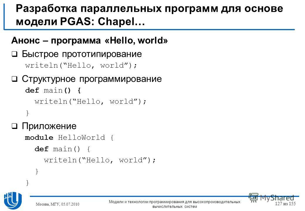 Анонс – программа «Hello, world» Быстрое прототипирование writeln(Hello, world); Структурное программирование def main() { writeln(Hello, world); } Приложение module HelloWorld { def main() { writeln(Hello, world); } Разработка параллельных программ