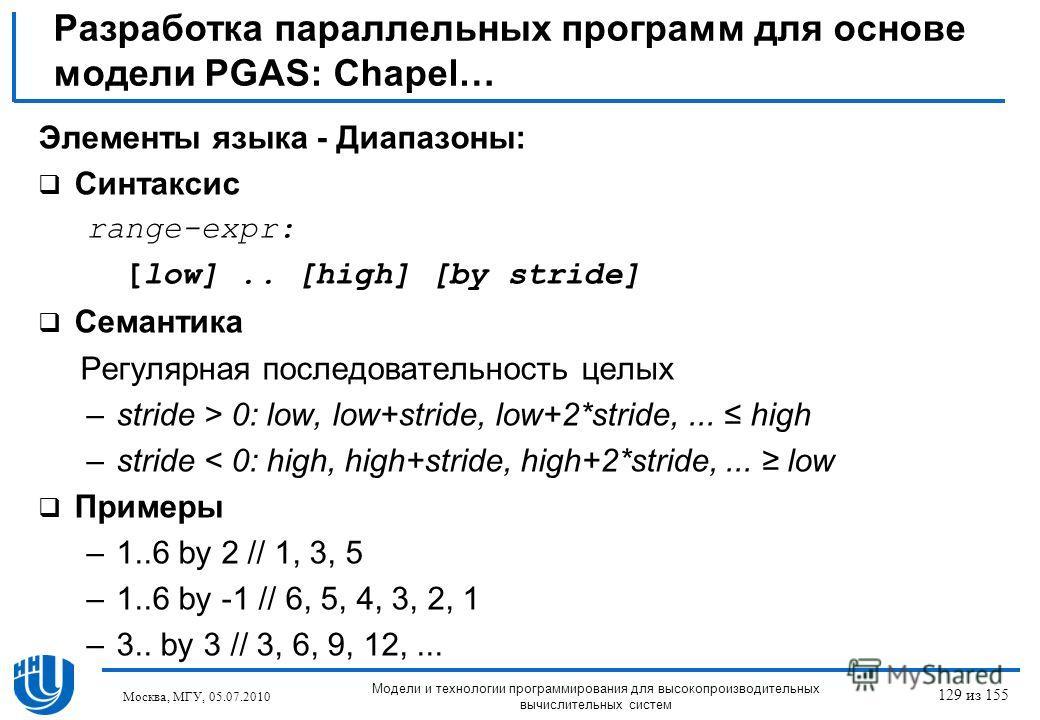 Элементы языка - Диапазоны: Синтаксис range-expr: [low].. [high] [by stride] Семантика Регулярная последовательность целых –stride > 0: low, low+stride, low+2*stride,... high –stride < 0: high, high+stride, high+2*stride,... low Примеры –1..6 by 2 //