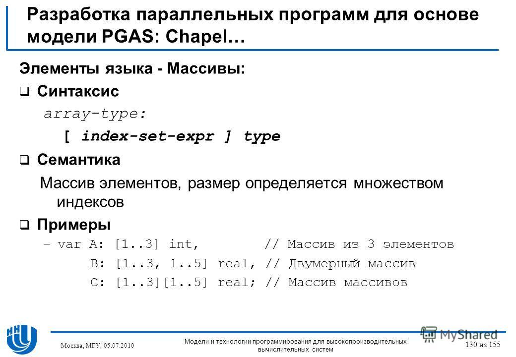 Элементы языка - Массивы: Синтаксис array-type: [ index-set-expr ] type Семантика Массив элементов, размер определяется множеством индексов Примеры –var A: [1..3] int, // Массив из 3 элементов B: [1..3, 1..5] real, // Двумерный массив C: [1..3][1..5]