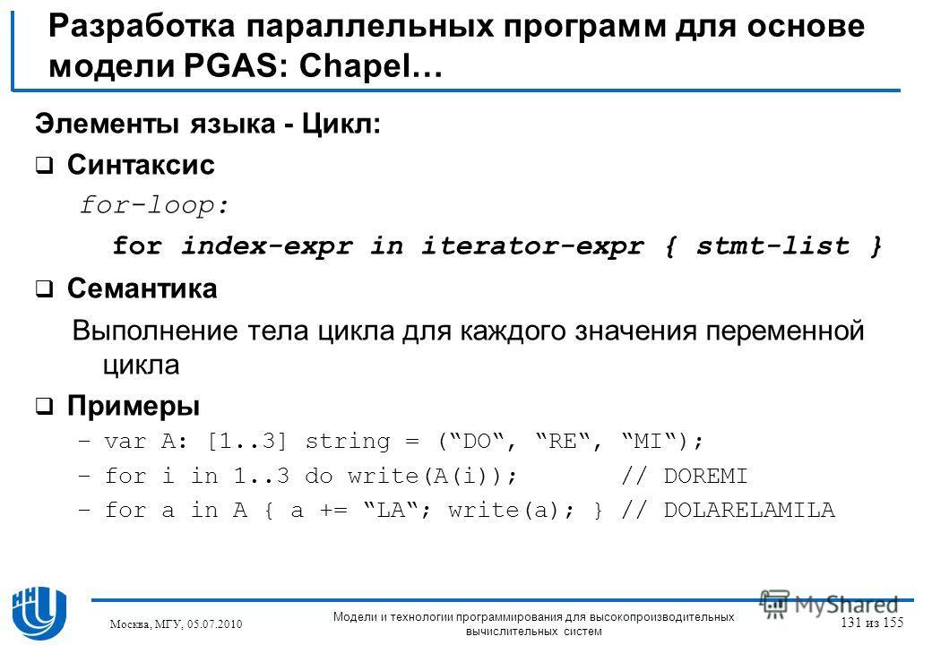 Элементы языка - Цикл: Синтаксис for-loop: for index-expr in iterator-expr { stmt-list } Семантика Выполнение тела цикла для каждого значения переменной цикла Примеры –var A: [1..3] string = (DO, RE, MI); –for i in 1..3 do write(A(i)); // DOREMI –for