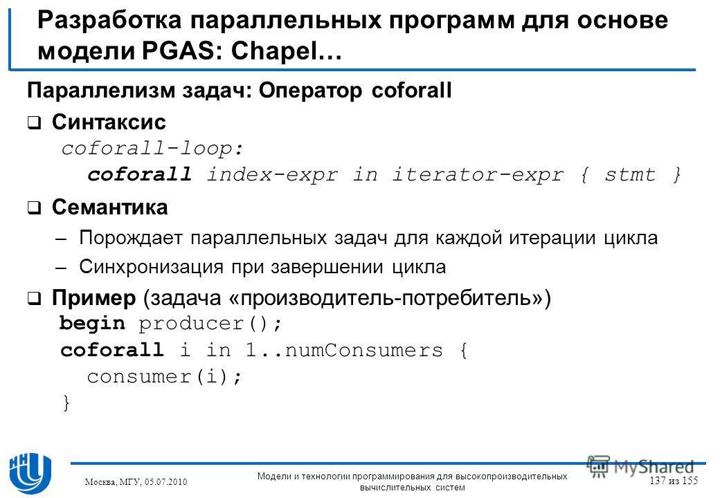 Параллелизм задач: Оператор coforall Синтаксис coforall-loop: coforall index-expr in iterator-expr { stmt } Семантика –Порождает параллельных задач для каждой итерации цикла –Синхронизация при завершении цикла Пример (задача «производитель-потребител