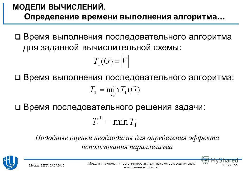 Время выполнения последовательного алгоритма для заданной вычислительной схемы: Время выполнения последовательного алгоритма: Время последовательного решения задачи: Подобные оценки необходимы для определения эффекта использования параллелизма МОДЕЛИ
