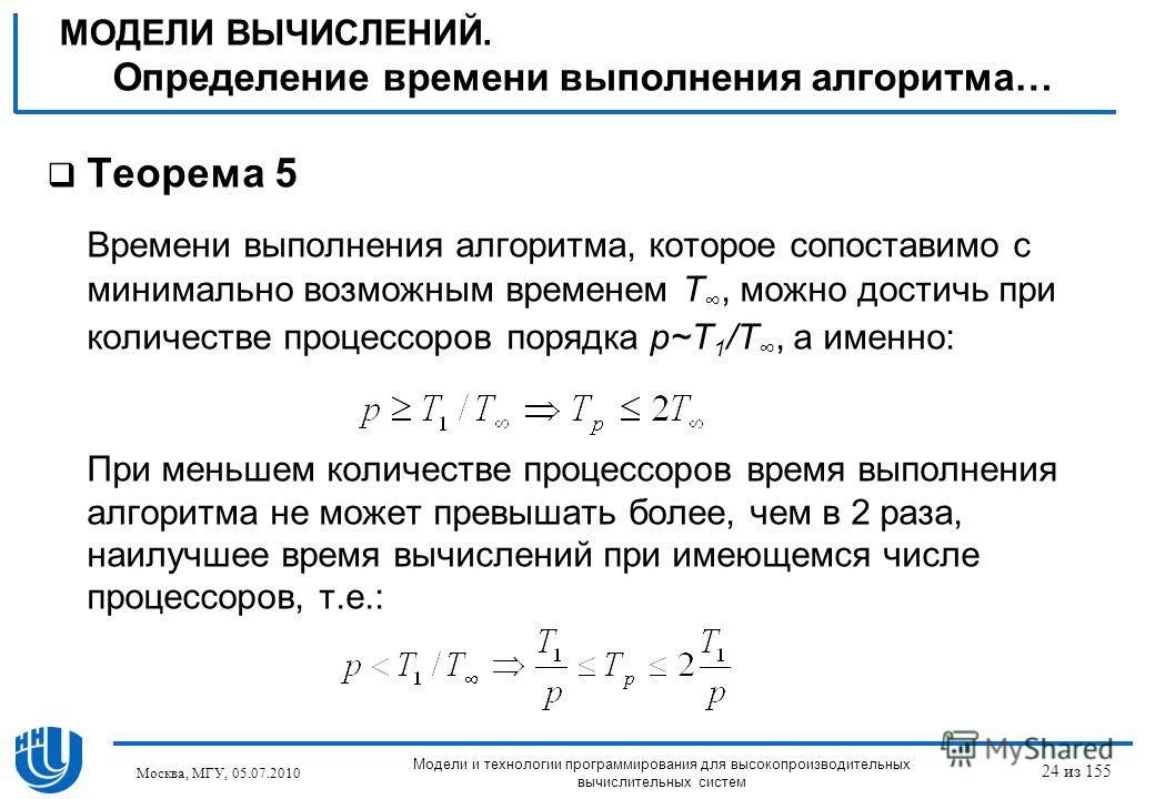 Теорема 5 Времени выполнения алгоритма, которое сопоставимо с минимально возможным временем T, можно достичь при количестве процессоров порядка p~T 1 /T, а именно: При меньшем количестве процессоров время выполнения алгоритма не может превышать более