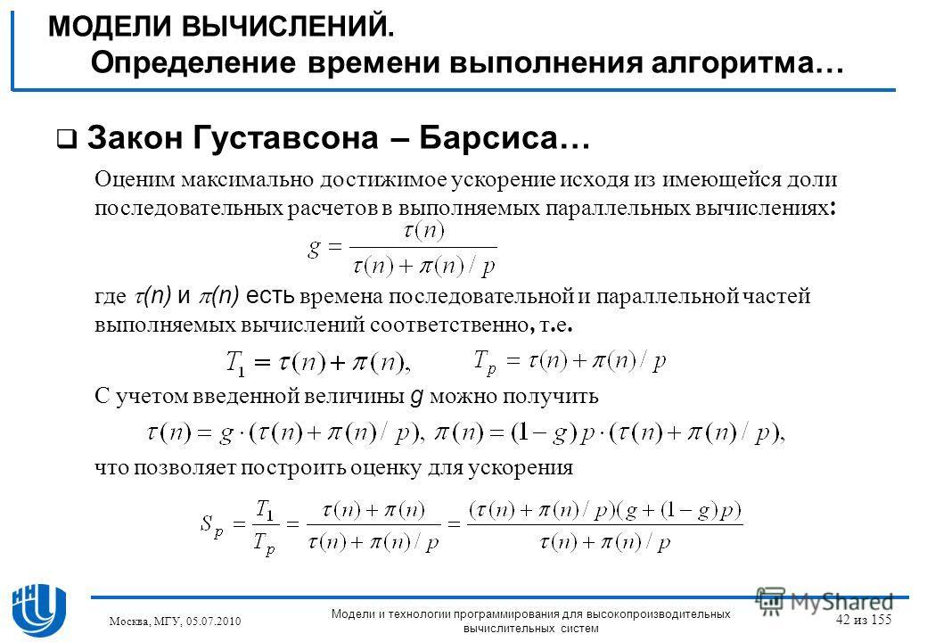 Закон Густавсона – Барсиса… Оценим максимально достижимое ускорение исходя из имеющейся доли последовательных расчетов в выполняемых параллельных вычислениях : где (n) и (n) есть времена последовательной и параллельной частей выполняемых вычислений с