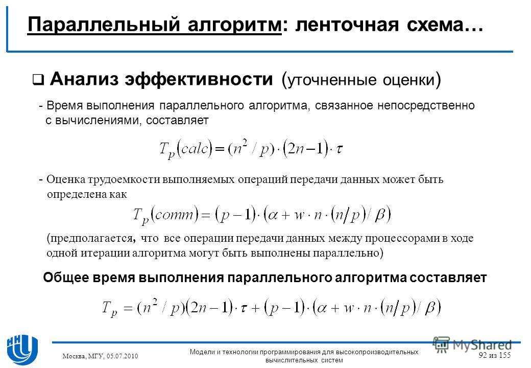 Анализ эффективности ( уточненные оценки ) - Время выполнения параллельного алгоритма, связанное непосредственно с вычислениями, составляет - Оценка трудоемкости выполняемых операций передачи данных может быть определена как Общее время выполнения па