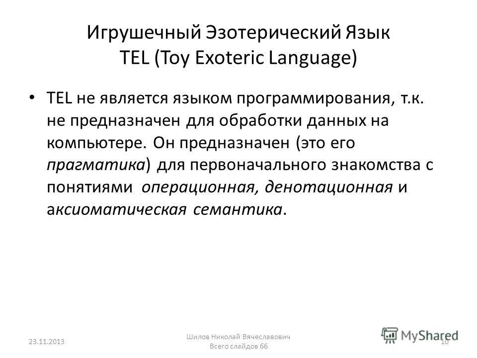 Игрушечный Эзотерический Язык TEL (Toy Exoteric Language) TEL не является языком программирования, т.к. не предназначен для обработки данных на компьютере. Он предназначен (это его прагматика) для первоначального знакомства с понятиями операционная,