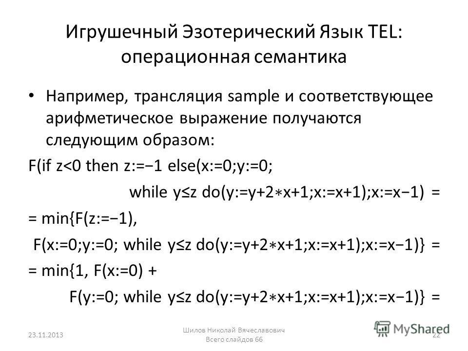 Игрушечный Эзотерический Язык TEL: операционная семантика Например, трансляция sample и соответствующее арифметическое выражение получаются следующим образом: F(if z