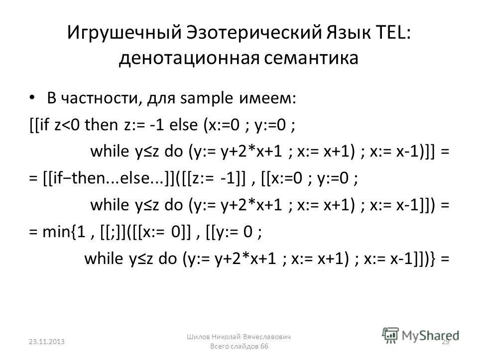 Игрушечный Эзотерический Язык TEL: денотационная семантика В частности, для sample имеем: [[if z