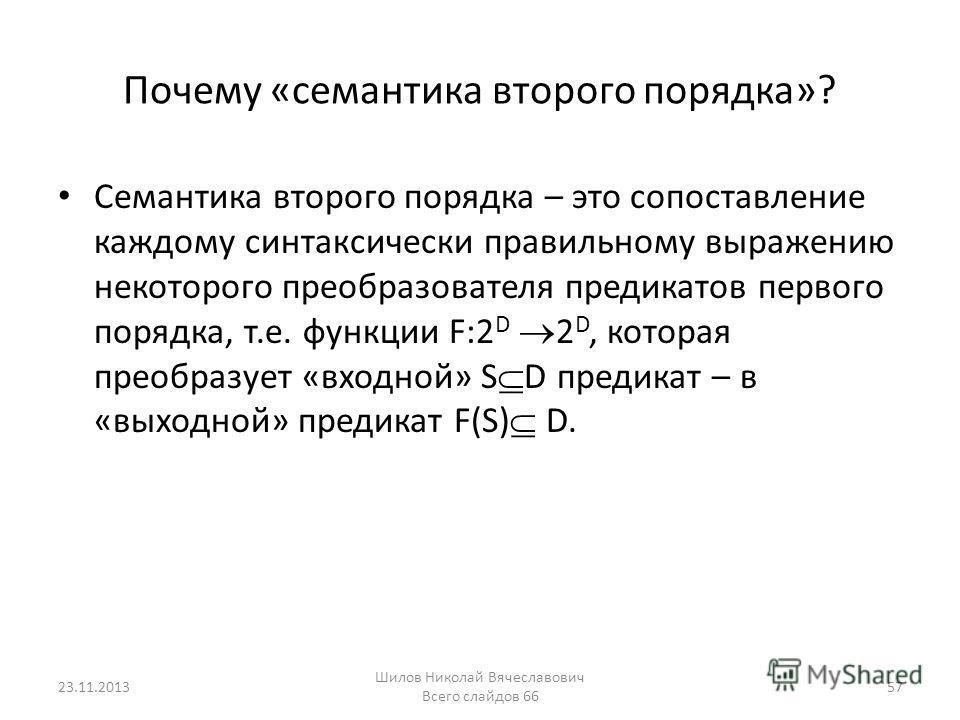 Почему «семантика второго порядка»? Семантика второго порядка – это сопоставление каждому синтаксически правильному выражению некоторого преобразователя предикатов первого порядка, т.е. функции F:2 D 2 D, которая преобразует «входной» S D предикат –
