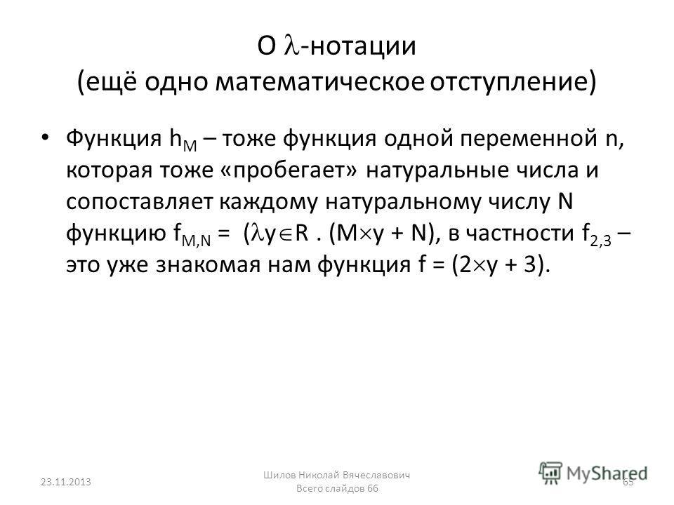 О -нотации (ещё одно математическое отступление) Функция h M – тоже функция одной переменной n, которая тоже «пробегает» натуральные числа и сопоставляет каждому натуральному числу N функцию f M,N = ( y R. (M y + N), в частности f 2,3 – это уже знако