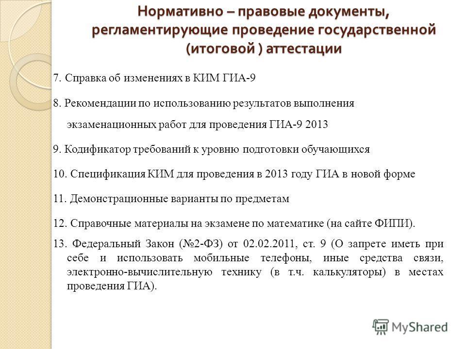 Нормативно – правовые документы, регламентирующие проведение государственной ( итоговой ) аттестации 7. Справка об изменениях в КИМ ГИА-9 8. Рекомендации по использованию результатов выполнения экзаменационных работ для проведения ГИА-9 2013 9. Кодиф
