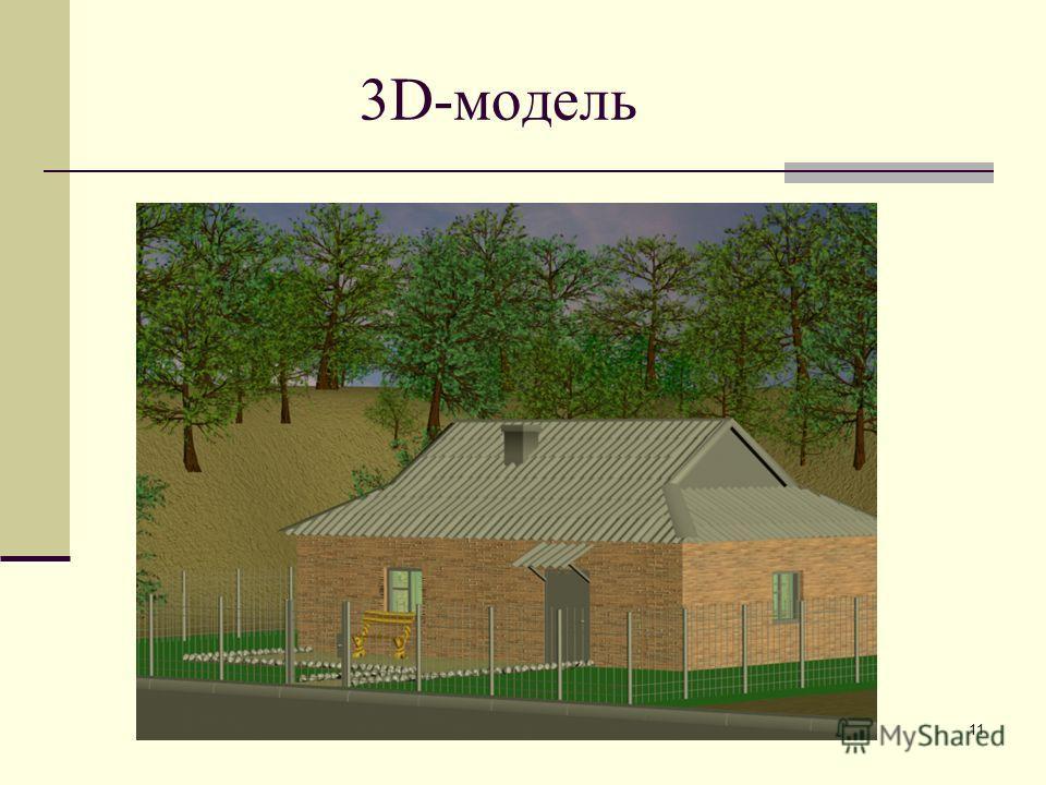 11 3D-модель