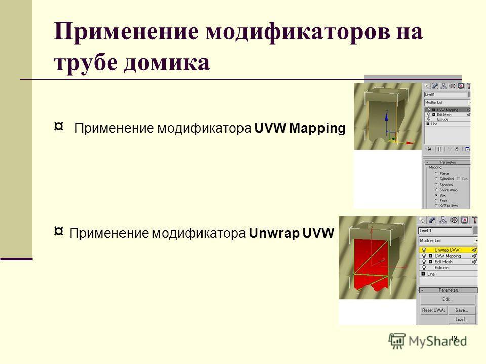 19 Применение модификаторов на трубе домика ¤ Применение модификатора UVW Mapping ¤ Применение модификатора Unwrap UVW