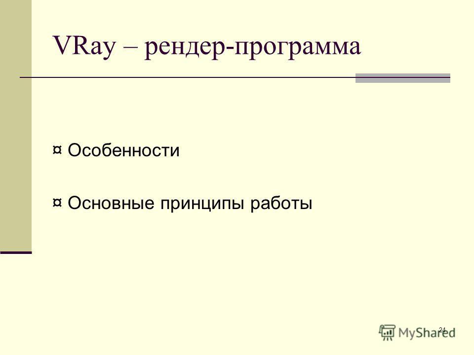 24 VRay – рендер-программа ¤ Особенности ¤ Основные принципы работы