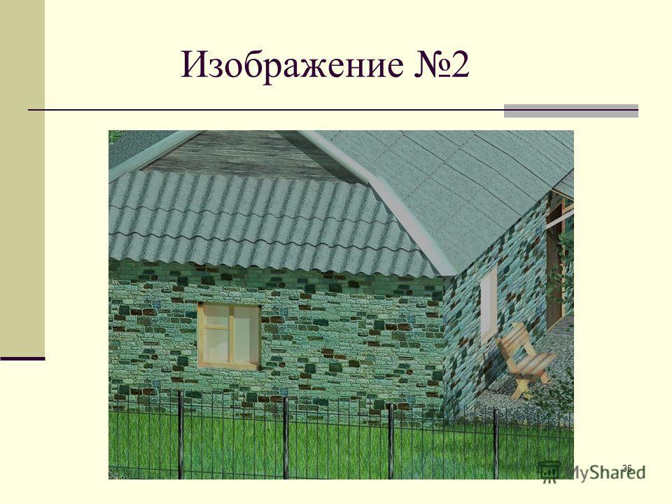 36 Изображение 2