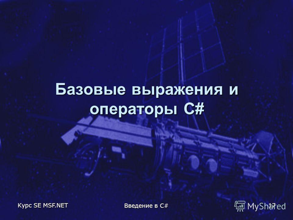 Курс SE MSF.NET Введение в C# 17 Базовые выражения и операторы C#