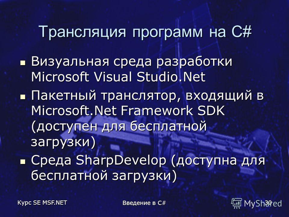 Курс SE MSF.NET Введение в C# 30 Трансляция программ на C# Визуальная среда разработки Microsoft Visual Studio.Net Визуальная среда разработки Microsoft Visual Studio.Net Пакетный транслятор, входящий в Microsoft.Net Framework SDK (доступен для беспл