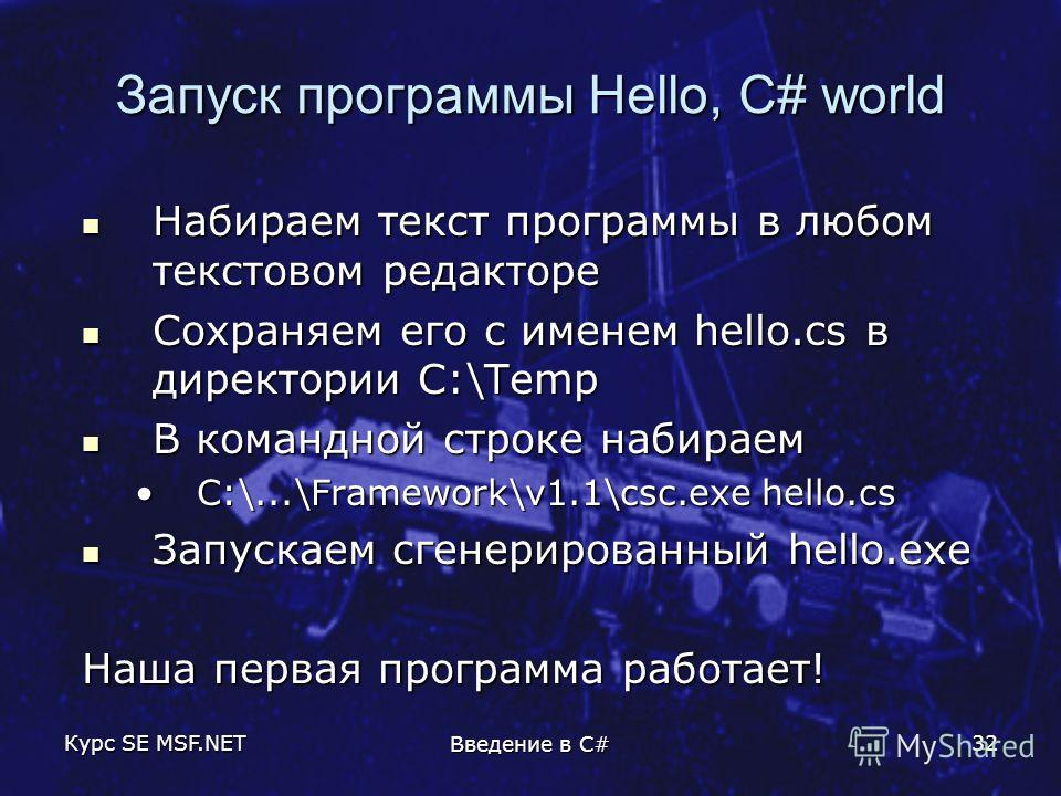 Курс SE MSF.NET Введение в C# 32 Запуск программы Hello, C# world Набираем текст программы в любом текстовом редакторе Набираем текст программы в любом текстовом редакторе Сохраняем его с именем hello.cs в директории C:\Temp Сохраняем его с именем he