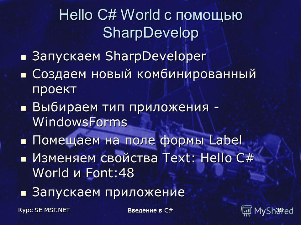 Курс SE MSF.NET Введение в C# 38 Hello C# World с помощью SharpDevelop Запускаем SharpDeveloper Запускаем SharpDeveloper Создаем новый комбинированный проект Создаем новый комбинированный проект Выбираем тип приложения - WindowsForms Выбираем тип при