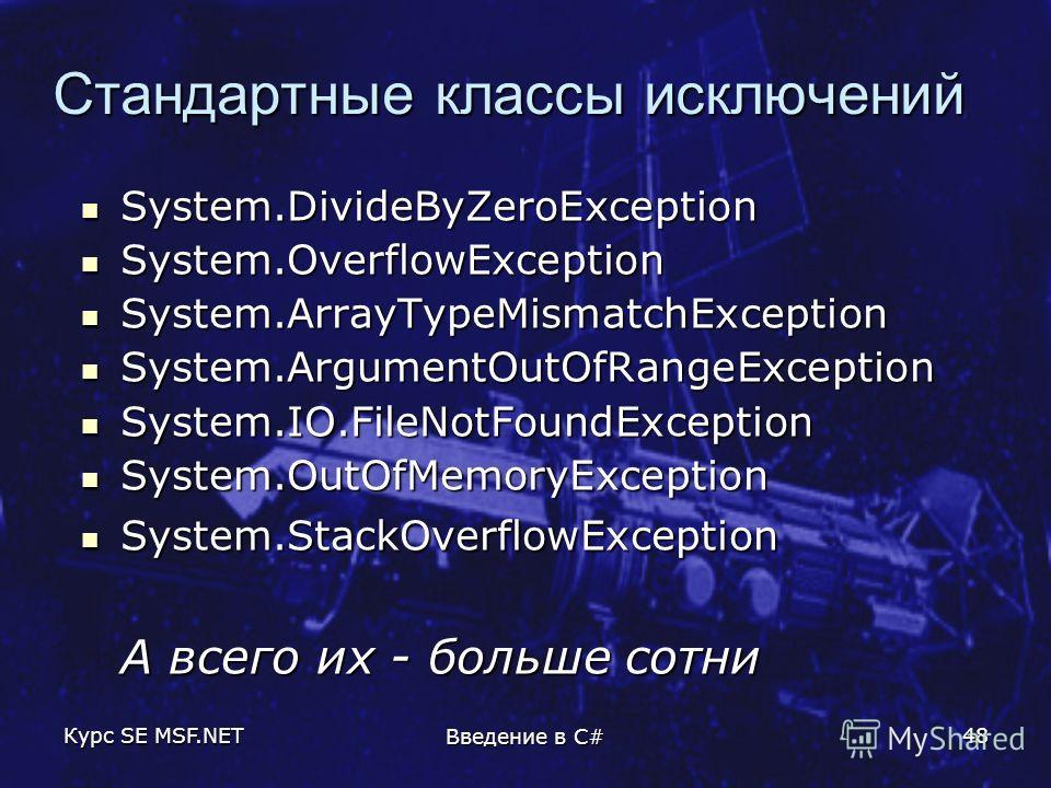 Курс SE MSF.NET Введение в C# 48 Стандартные классы исключений System.DivideByZeroException System.DivideByZeroException System.OverflowException System.OverflowException System.ArrayTypeMismatchException System.ArrayTypeMismatchException System.Argu