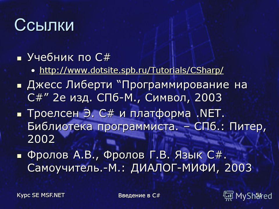 Курс SE MSF.NET Введение в C# 51 Учебник по C# Учебник по C# http://www.dotsite.spb.ru/Tutorials/CSharp/http://www.dotsite.spb.ru/Tutorials/CSharp/http://www.dotsite.spb.ru/Tutorials/CSharp/ Джесс Либерти Программирование на C# 2е изд. СПб-М., Символ