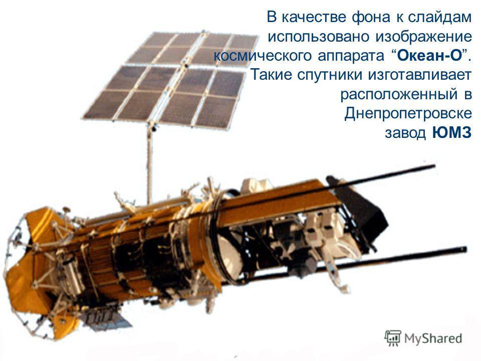 Курс SE MSF.NET Введение в C# 52 В качестве фона к слайдам использовано изображение космического аппарата Океан-О. Такие спутники изготавливает расположенный в Днепропетровске завод ЮМЗ