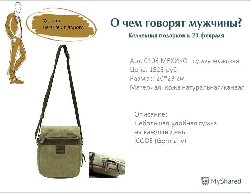 Арт. 0106 МЕХИКО– сумка мужская Цена: 1525 руб. Размер: 20*23 см Материал: кожа натуральная/канвас Описание: Небольшая удобная сумка на каждый день. iCODE (Germany) Удобно не значит дорого
