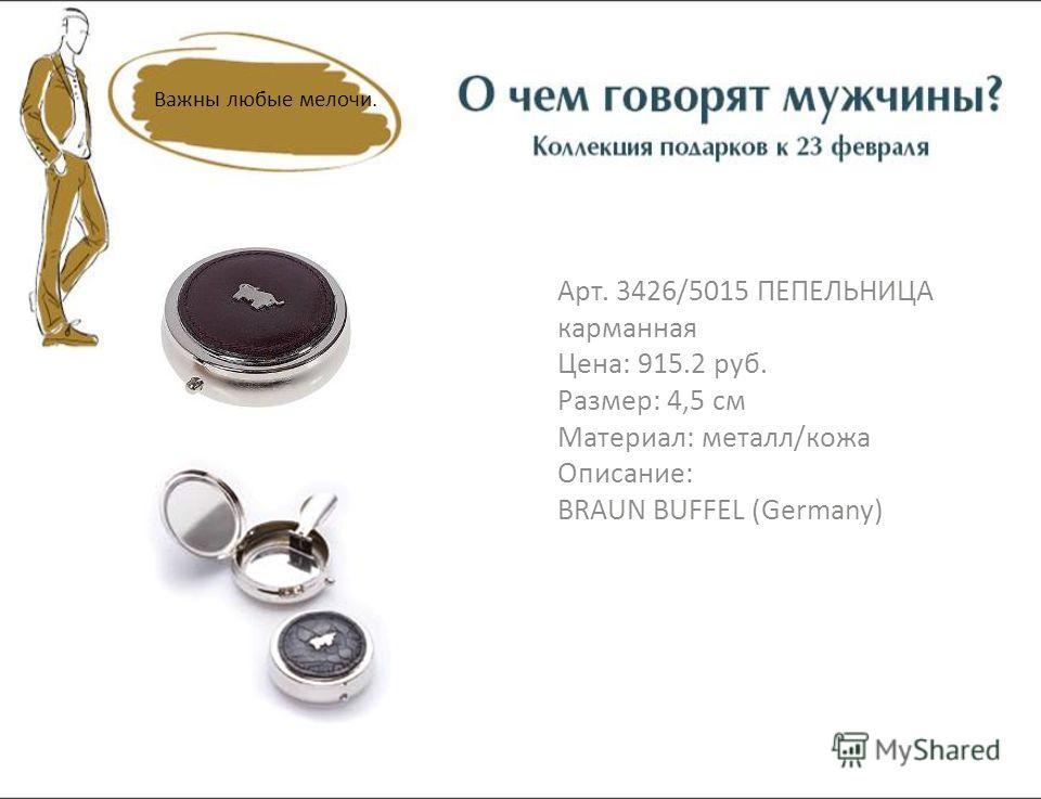 Арт. 3426/5015 ПЕПЕЛЬНИЦА карманная Цена: 915.2 руб. Размер: 4,5 см Материал: металл/кожа Описание: BRAUN BUFFEL (Germany) Важны любые мелочи.