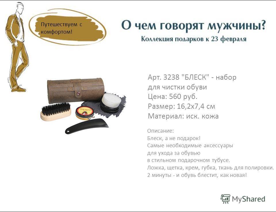 Арт. 3238