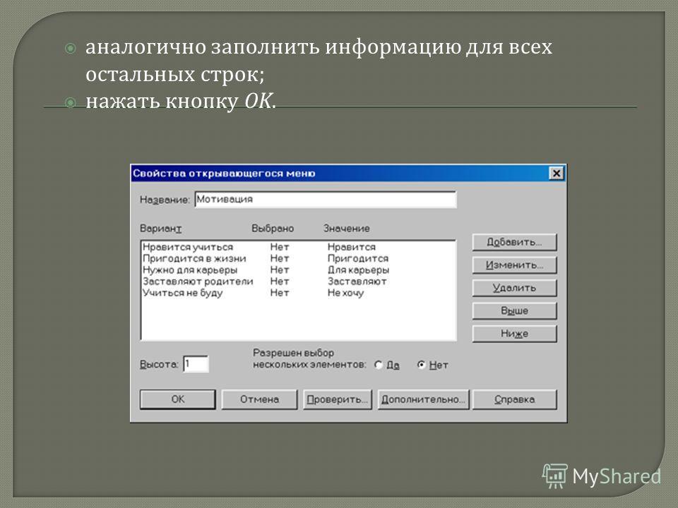 аналогично заполнить информацию для всех остальных строк ; нажать кнопку OK.