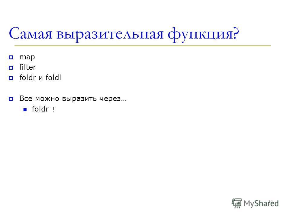 Самая выразительная функция? map filter foldr и foldl Все можно выразить через… foldr ! 14