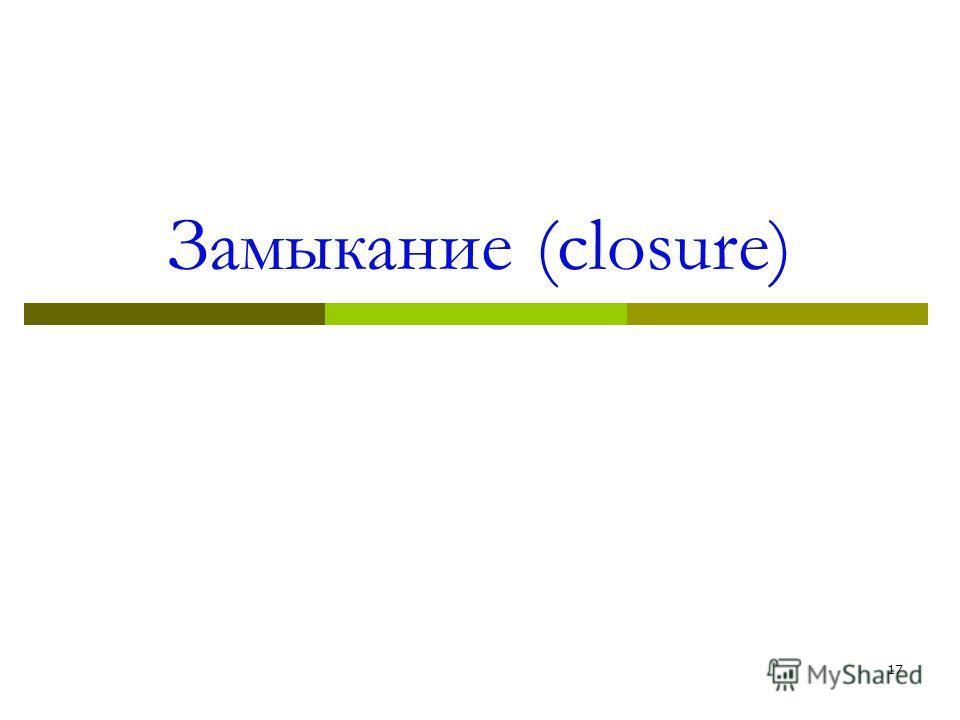 Замыкание (closure) 17