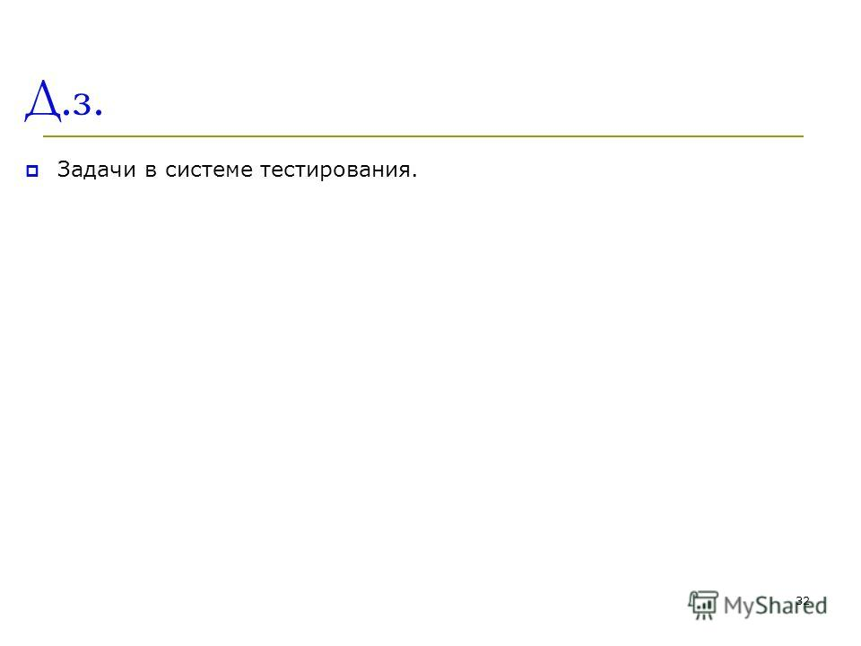 Д.з. Задачи в системе тестирования. 32