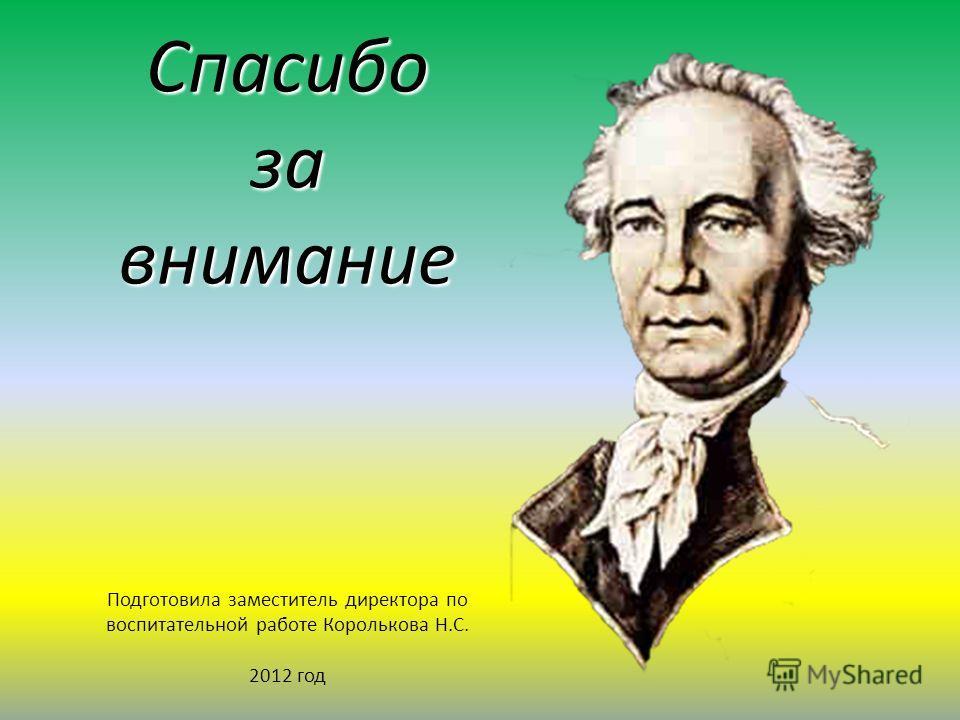 Спасибо за внимание Спасибо за внимание Подготовила заместитель директора по воспитательной работе Королькова Н.С. 2012 год