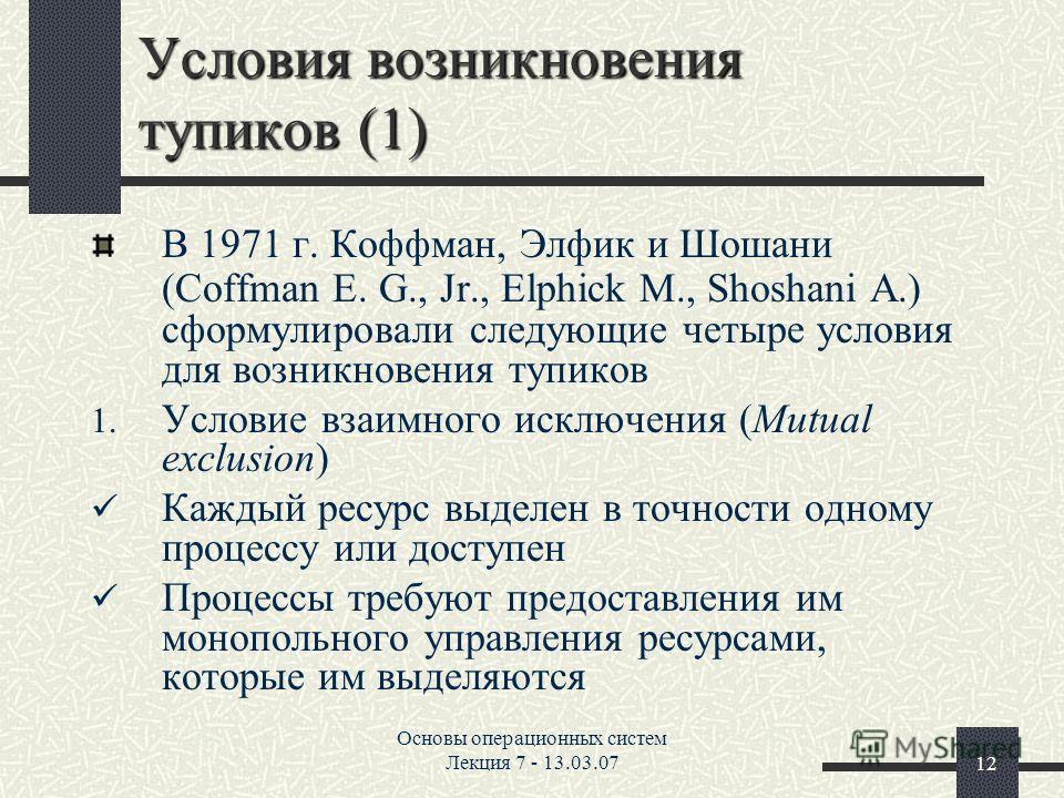 Основы операционных систем Лекция 7 - 13.03.0712 Условия возникновения тупиков (1) В 1971 г. Коффман, Элфик и Шошани (Coffman E. G., Jr., Elphick M., Shoshani A.) сформулировали следующие четыре условия для возникновения тупиков 1. Условие взаимного