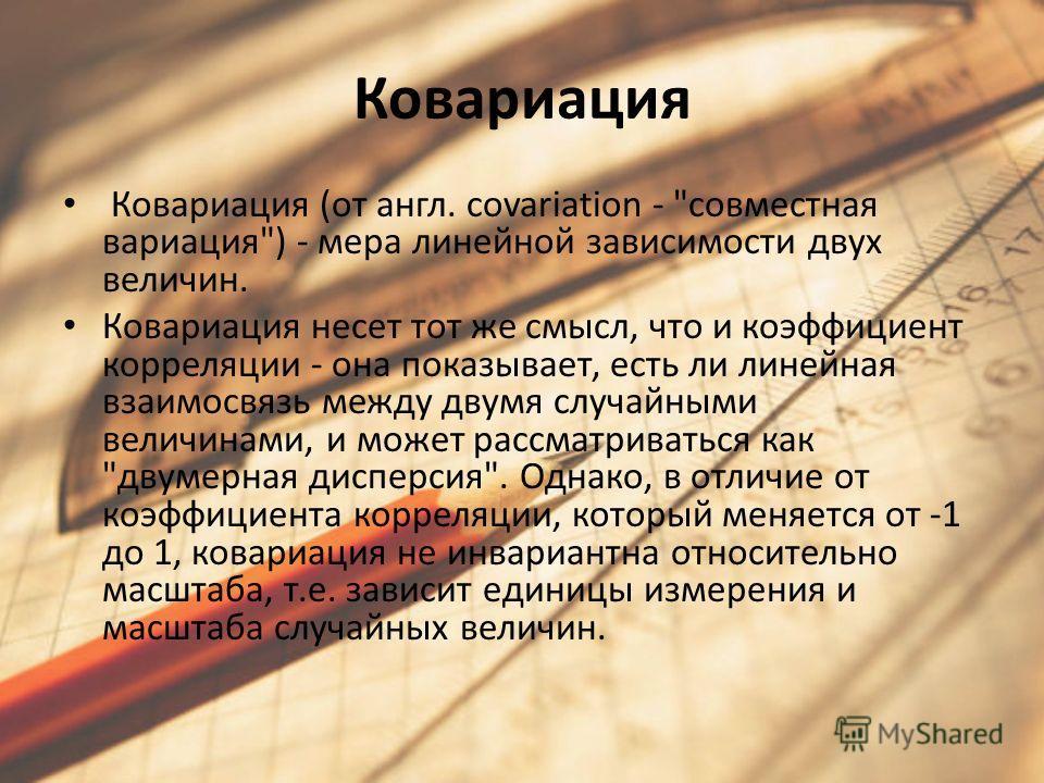 Ковариация Ковариация (от англ. covariation -
