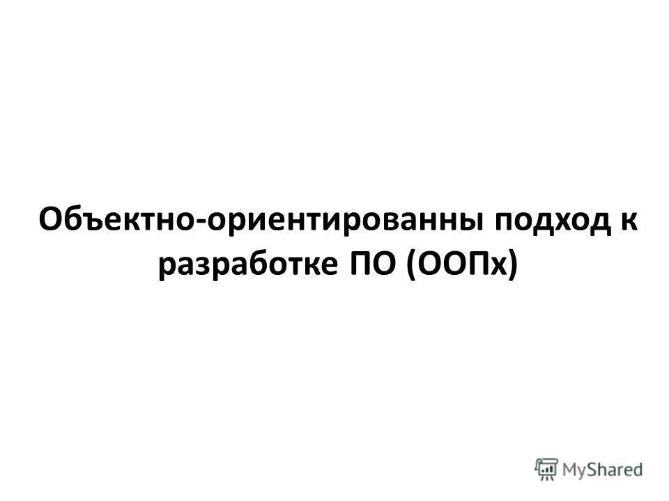 Объектно-ориентированны подход к разработке ПО (ООПх)