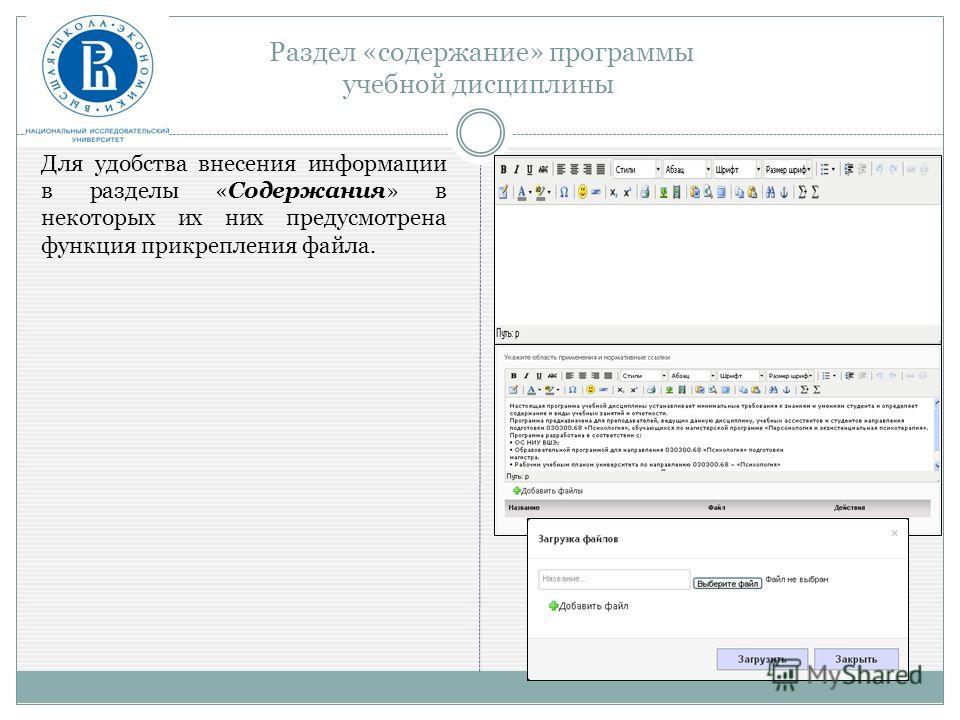 Раздел «содержание» программы учебной дисциплины Для удобства внесения информации в разделы «Содержания» в некоторых их них предусмотрена функция прикрепления файла.