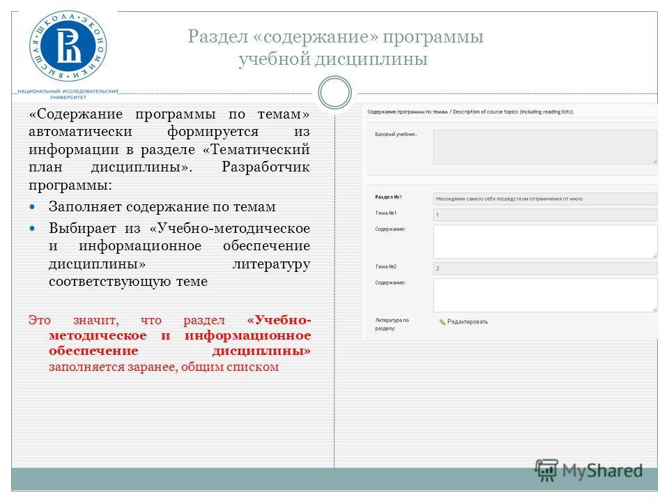 Раздел «содержание» программы учебной дисциплины «Содержание программы по темам» автоматически формируется из информации в разделе «Тематический план дисциплины». Разработчик программы: Заполняет содержание по темам Выбирает из «Учебно-методическое и