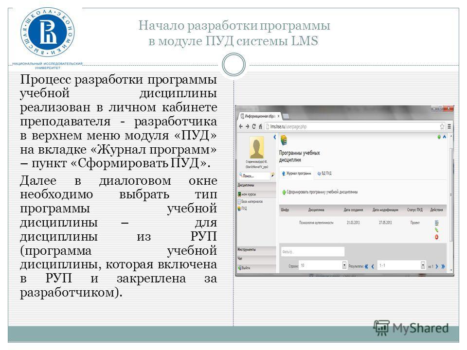 Начало разработки программы в модуле ПУД системы LMS Процесс разработки программы учебной дисциплины реализован в личном кабинете преподавателя - разработчика в верхнем меню модуля «ПУД» на вкладке «Журнал программ» – пункт «Сформировать ПУД». Далее