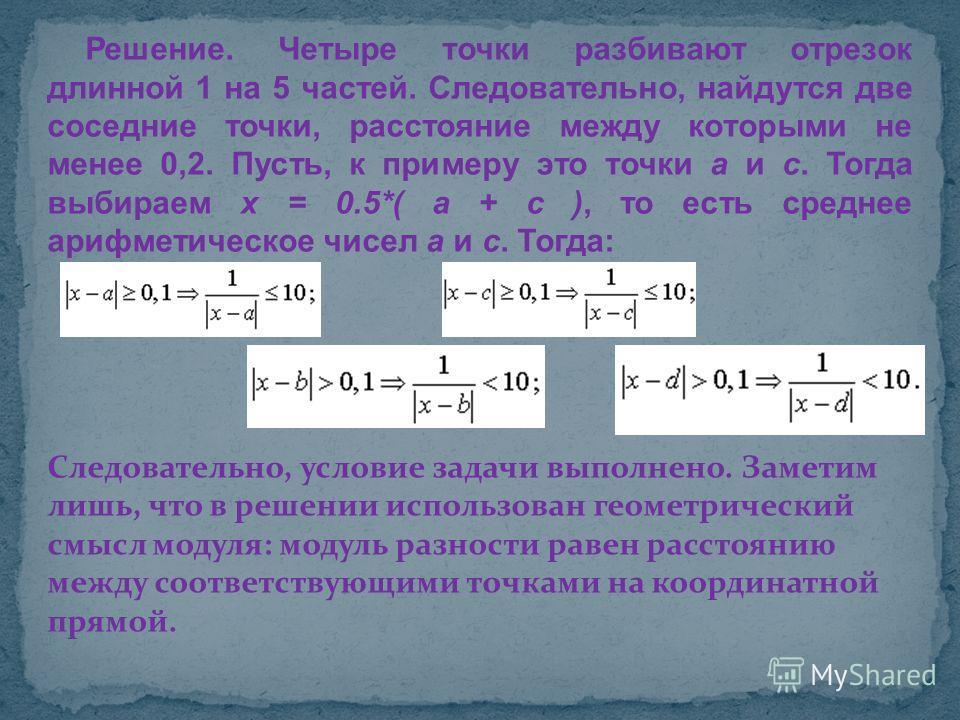 Решение. Четыре точки разбивают отрезок длинной 1 на 5 частей. Следовательно, найдутся две соседние точки, расстояние между которыми не менее 0,2. Пусть, к примеру это точки а и с. Тогда выбираем x = 0.5*( a + c ), то есть среднее арифметическое чисе